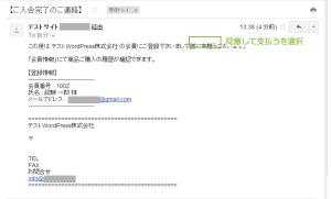 10_会員登録完了メール