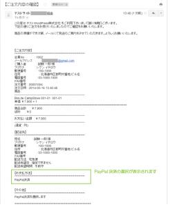 11_注文内容確認メール