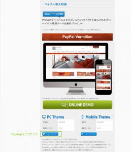 01_PayPal Vermilionサイト