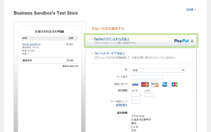 18_PayPal決済画面
