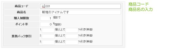 04_商品コード・商品名設定