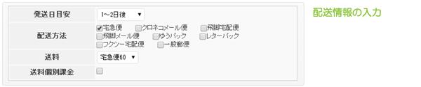 05_配送情報入力