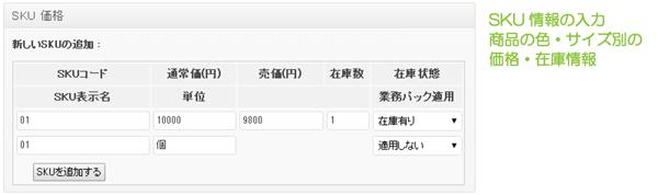 06_SKU(商品種別)入力