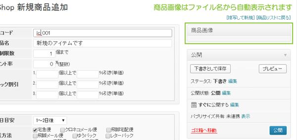 12_商品画像の表示