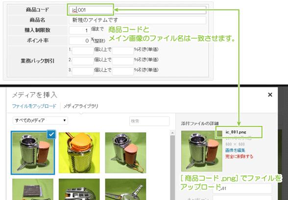 13_メイン画像命名規則