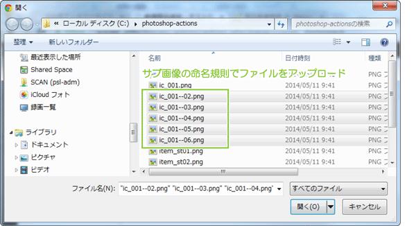 15_サブ画像命名規則とファイル選択