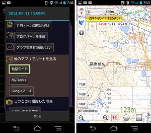 09_地図ロイドアプリ表示