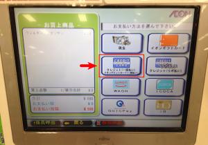 02_支払方法にクレジットカード(一括)選択