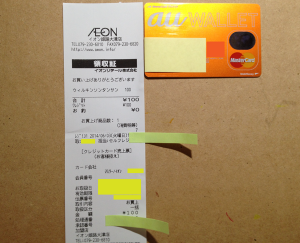 04_発行済み領収書