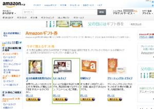 01_Amazonギフト券Emailタイプ