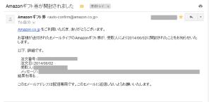 11_ギフト券の開封通知