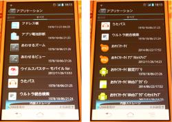 05_アプリ1