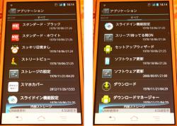 08_アプリ4