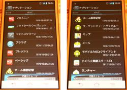10_アプリ6