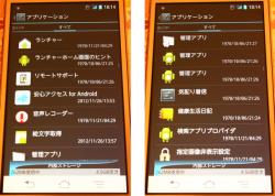 11_アプリ7