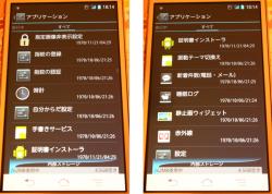 12_アプリ8