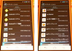 14_アプリ10