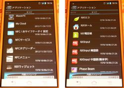 23_アプリ19