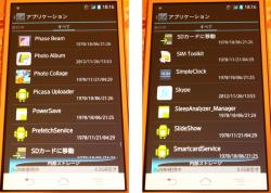 24_アプリ20
