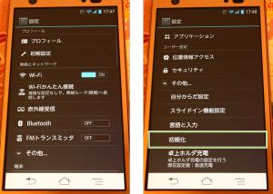 02_ユーザー設定・その他・初期化選択