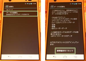 03_データの初期化選択・携帯端末をリセット