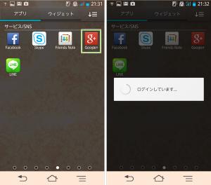 04_Google+起動とログイン