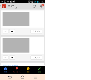 07_Google+起動