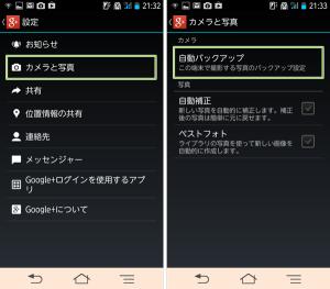 09_設定から自動バックアップ設定の確認