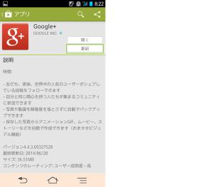 04_Google+4.4.3.69327528へ更新