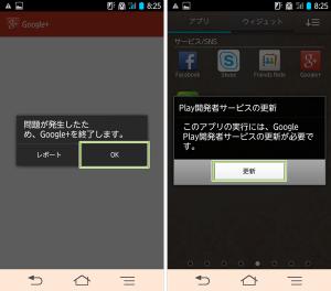 05_異常終了とPlay開発者サービス更新