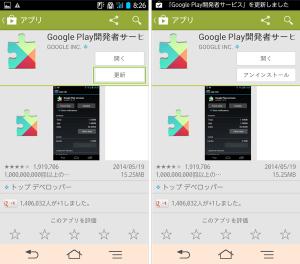 06_GooglePlay開発者サービス更新