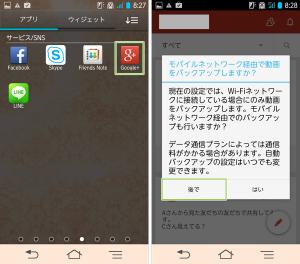 07_Google+起動と動画バックアップ確認