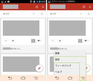08_Google+起動