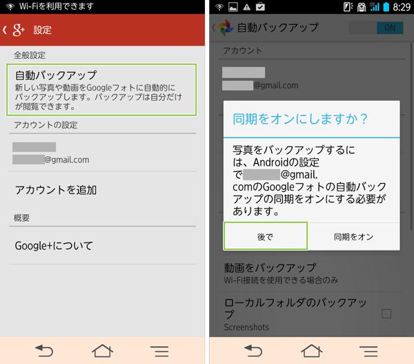 09_自動バックアップ設定・同期設定変更確認