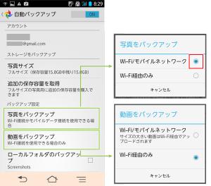 10_バックアップの通信設定初期値