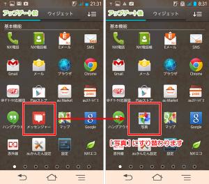 12_メッセンジャーアプリが写真にすり替わる