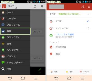 02_Google+の新旧メニュー