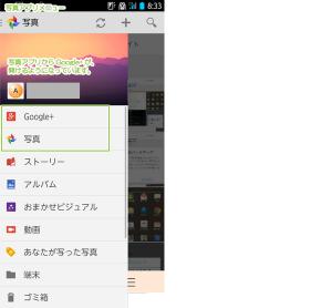 03_写真アプリのメニュー