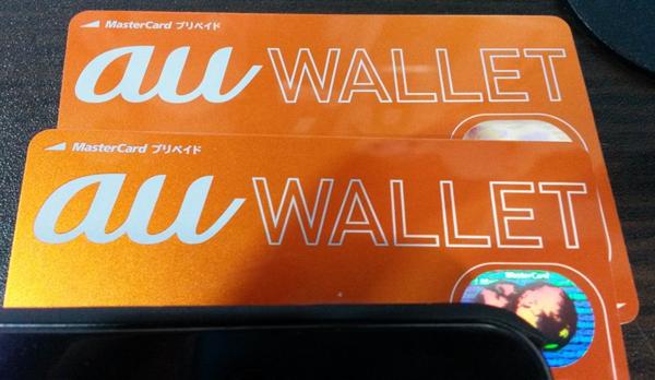 01_au WALLETの2枚検証