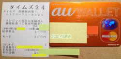 02_▲200円決済