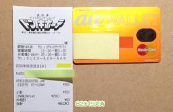 03_▲820円決済
