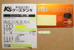 04_▲166円決済
