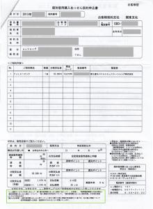 01_au個別信用購入あっせん契約申込書