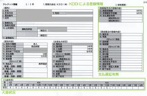 02_CICクレジット情報・KDDI登録情報