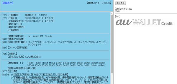 03_au WALLET Credit商標登録