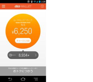 01_au WALLETアプリ