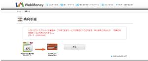 04_WebMoneyカードタイプチャージ