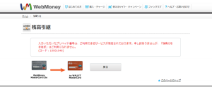 06_WebMoney MasterCard Liteチャージ