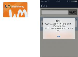 13_WebMoneyストアカード・読み取り