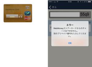 15_WebMoney MasterCard・読み取り